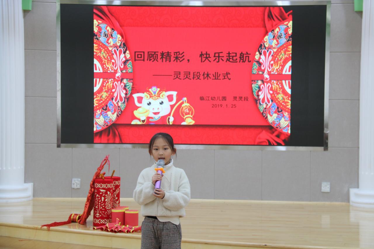临江幼儿园:回顾精彩,快乐起航——灵灵段休业式